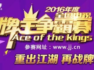 JJ比赛《全国电视牌王争霸赛》南赛区战队亮相