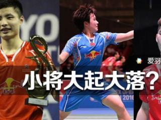羽毛球丨一会0冠一会4冠,国羽小将成绩为何大起大落?