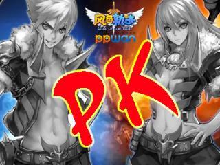 决胜的力量ppwan《风色轨迹》强势PK双重法则
