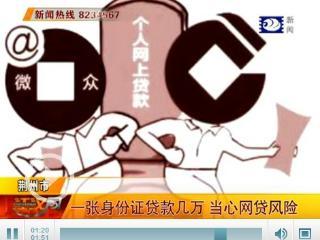 荆州一高校十余名学子帮同学贷款 背下70万债务