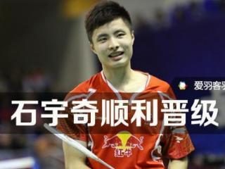 碧特博格羽毛球公开赛:石宇奇、薛松、黄宇翔晋级16强