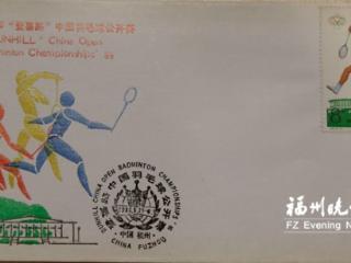 细数福州与中国羽球赛不解之缘:30年前是发源地
