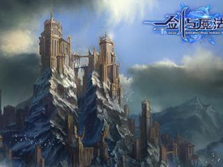 攀登圣山之巅《新剑与魔法》新版神秘地图曝光