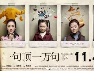 这部电影有成堆的金句,还折射出中国电影最怪的一面