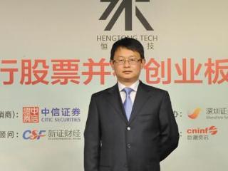 恒通科技副总刘文财辞职 曾任远大集团项目总监
