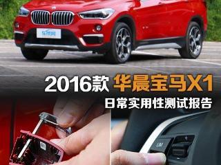 2016款华晨宝马X1日常实用性测试报告
